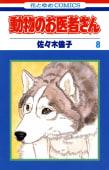 動物のお医者さん(8)