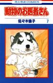 動物のお医者さん(7)