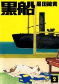 黒船 (2)