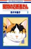 動物のお医者さん(2)