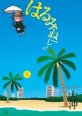 はるみねーしょん(5)