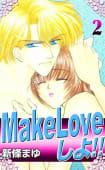 Make Loveしよ!!(2)