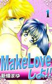 Make Loveしよ!!(1)