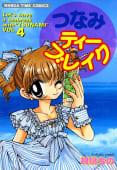 つなみティーブレイク(4)
