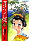 耳かきお蝶(4)