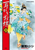 耳かきお蝶(3)