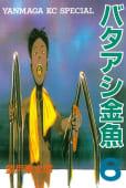 バタアシ金魚(6)