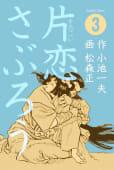 片恋さぶろう(3)