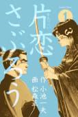 片恋さぶろう(1)