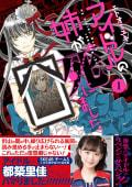 【デジタル版限定特典付き】アイドルの姉が死にました(1)