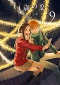 14歳の恋(9)