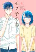 モブ子の恋(4)