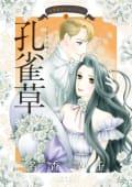 名香智子コレクション(9) 孔雀草