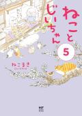 【電子限定フルカラー版】ねことじいちゃん5【電子特典付き】