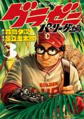グラゼニ~パ・リーグ編~ 3巻