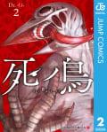 死ノ鳥(2)