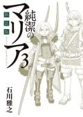 新装版 純潔のマリア(3)