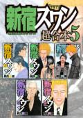 新宿スワン 超合本版(5)