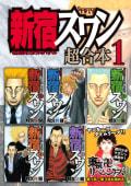 新宿スワン 超合本版 1巻
