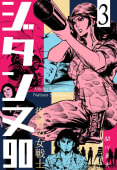 復讐の女戦士 ジタンヌ90(3)
