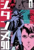 復讐の女戦士 ジタンヌ90(1)