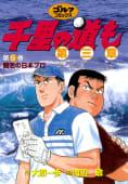 千里の道も 第三章(5) 闘志の日本プロ