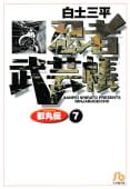 忍者武芸帳(影丸伝)(7)