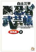 忍者武芸帳(影丸伝)(2)