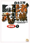 忍者武芸帳(影丸伝)(1)