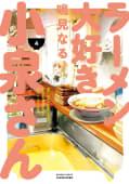 ラーメン大好き小泉さん(4)