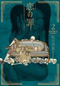 恋の罪(2)