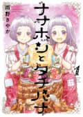 ナナホシとタチバナ(1)
