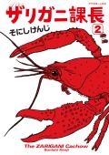 ザリガニ課長(2) 発進!!
