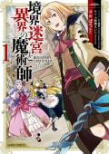 境界迷宮と異界の魔術師(1)(ガルドコミックス)