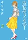 西荻窪ランスルー(3)