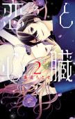 恋と心臓(2)