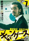 ギャングース MOVIE EDITION(7)