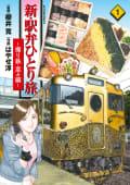 新・駅弁ひとり旅(1)