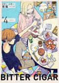 ビター・シガー【分冊版】(4)