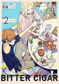 ビター・シガー【分冊版】(2)