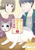 猫とふたりの鎌倉手帖 2巻