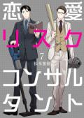 恋愛リスクコンサルタント 7巻