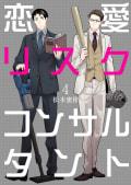 恋愛リスクコンサルタント 4巻