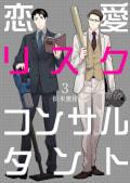 恋愛リスクコンサルタント 3巻