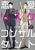 恋愛リスクコンサルタント 2巻