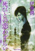 伊藤潤二傑作集(4) 死びとの恋わずらい