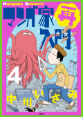 マンガ家再入門(4)