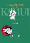 カムイ伝全集 第一部(7)