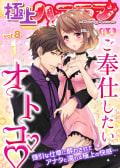 極上ハニラブ vol.8【ご奉仕したいオトコ】