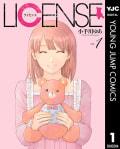 LICENSE ライセンス(1)